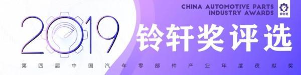 2019鈴軒獎評選啟動,看中國汽車零部件如何逆襲