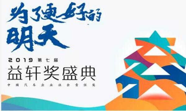 """""""為了更好的明天"""",2019益軒獎評選正式啟動"""