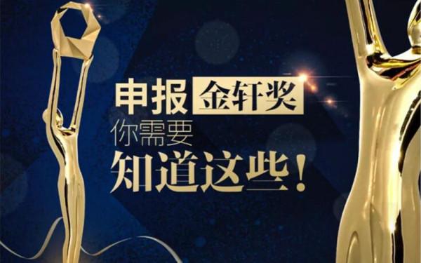 赶紧申报第六届金轩奖,这是中国最好的汽车营销奖